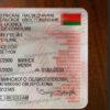 belarus-driver-license-template-03