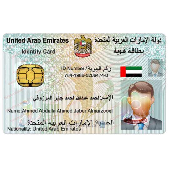 fake-uae-id-card-07