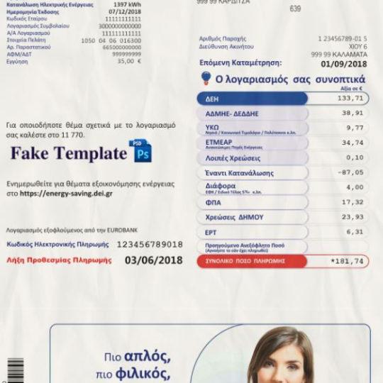 greece-utility-bill-psd-01