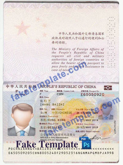 China Passport Template psd